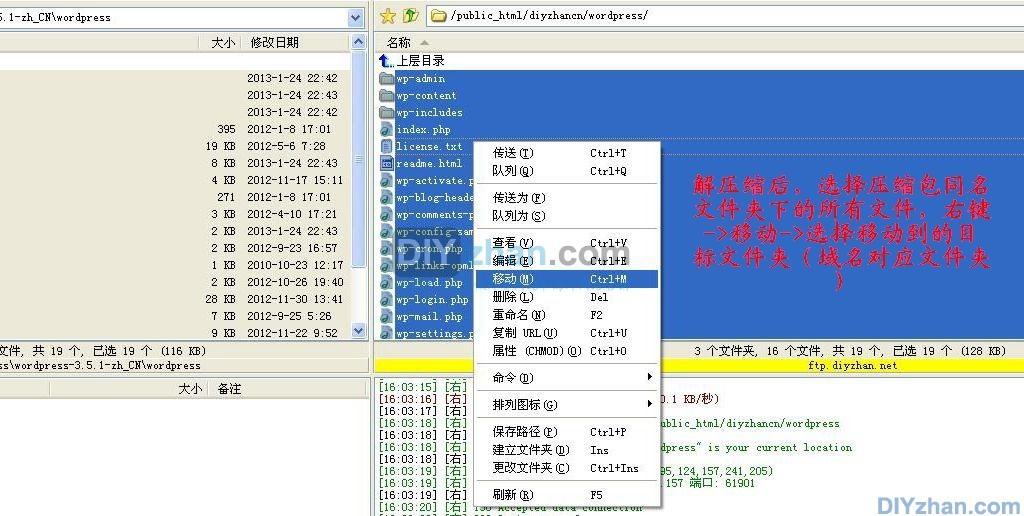 FTP_yidong1