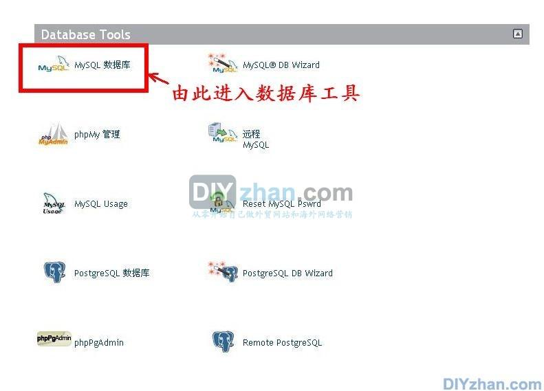 database_tool