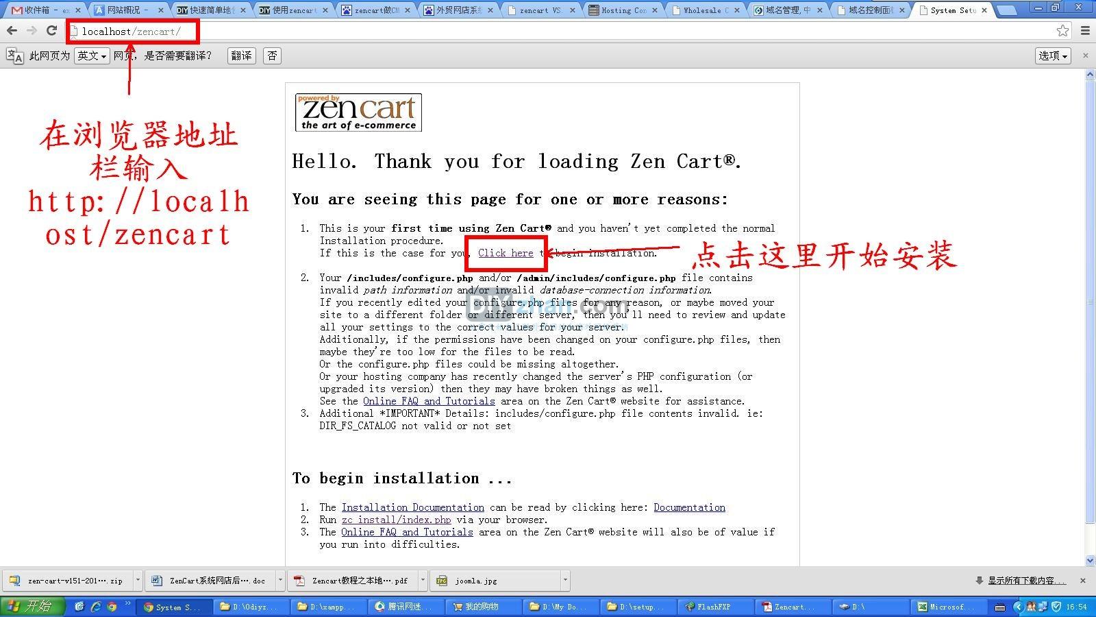 xampp_zencart_2