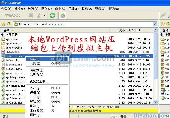 wordpress_ban_jia_2