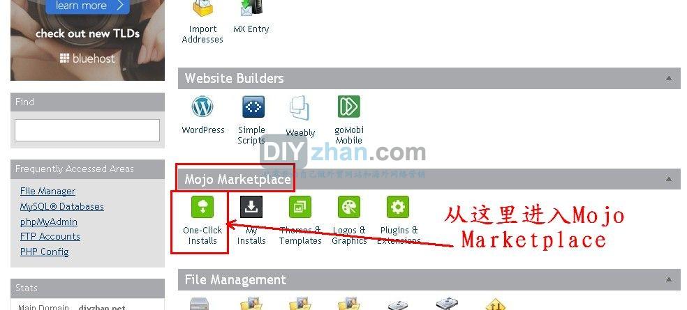 cpanel_website_builder_10