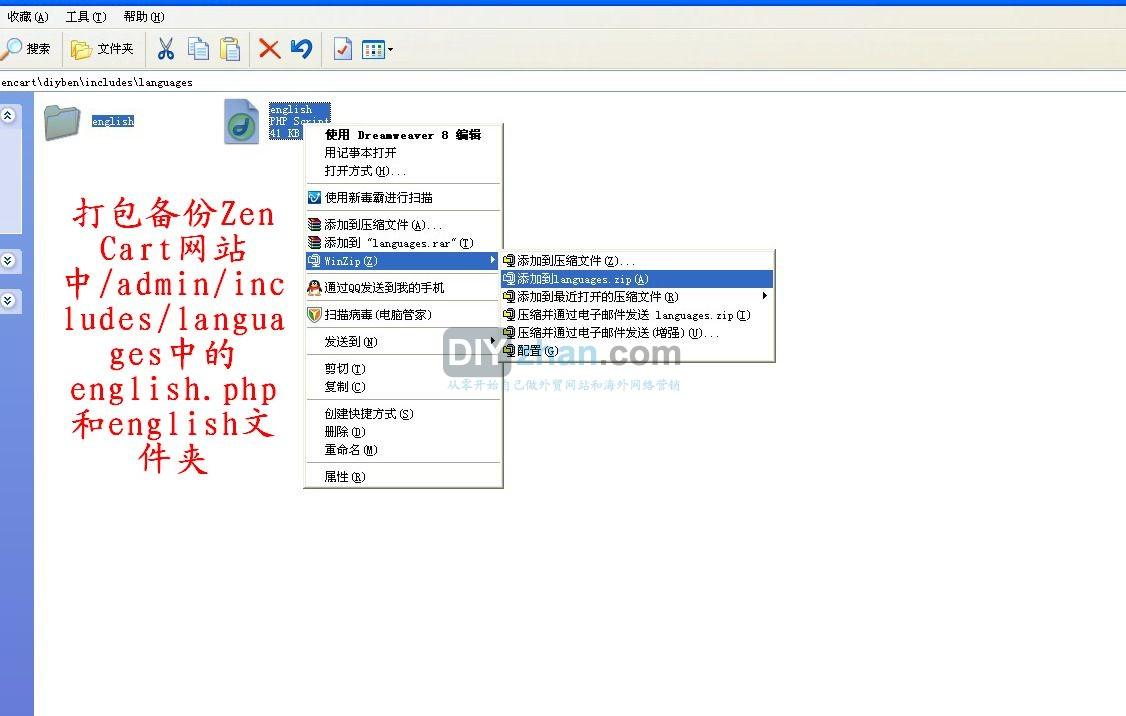 zencart_admin_lan_1