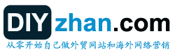 DIYzhan.com-从零开始自己做外贸网站和海外网络营销