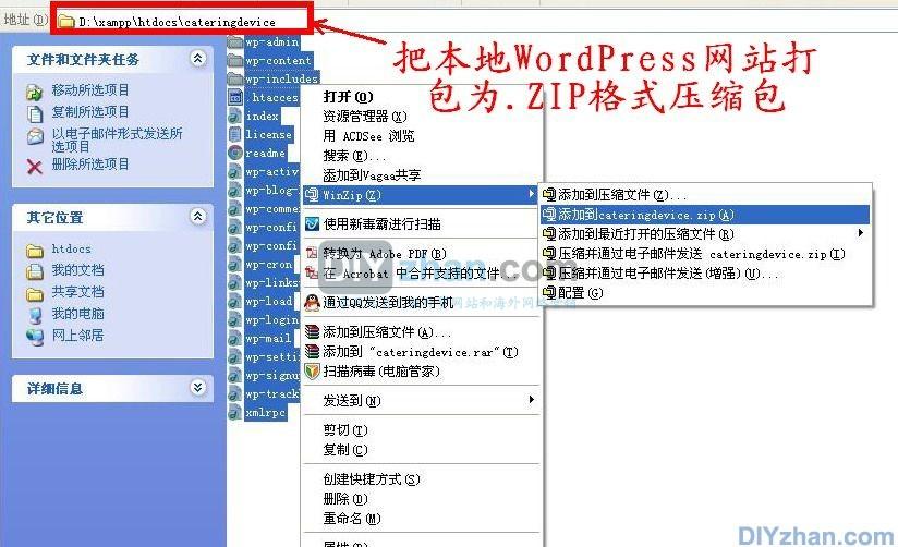 wordpress_ban_jia_1
